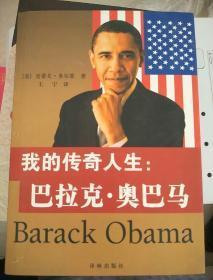 我的传奇人生,巴拉克,奥巴马,