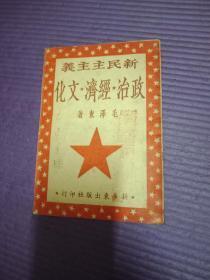1949年【新民主主义政治经济文化】毛泽东著