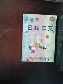 小学生名校作文2010第十五辑