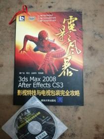 电影风暴:3ds max 2008、After Effects CS3影视特技与电视包装完全攻略