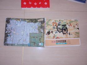 新选日本史图表 年表 地图 资料 日文原版 Y5