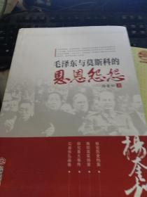 毛泽东与莫斯科的恩恩怨怨