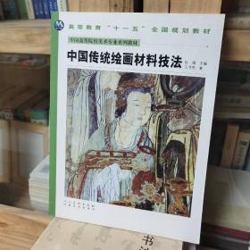 中国高等院校美术专业系列教材:中国传统绘画材料技法