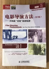 """电影导演方法:开拍前""""看见""""你的电影 Film Directing Fundamentals: See Your Film Before Shooting 978-7-115-21934-3"""