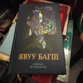 俄文原版【24开硬精装,如图实物图】