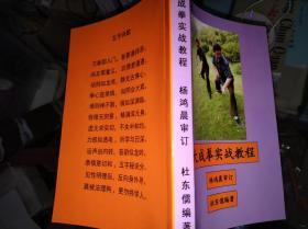 大成拳《意拳》实战教程  杜东儒著 修订版