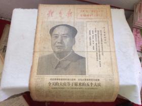 文革期 体育报 1974年5月1日 (毛主席革命路线的伟大胜利 文化大革命的巨大成果)(带毛席语录)4版