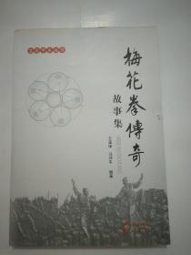 梅花拳传奇故事集【作者签赠本】