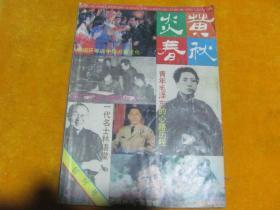 《炎黄春秋》1991.7创刊号