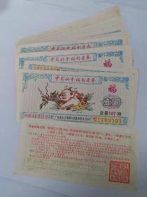 旧福利彩票