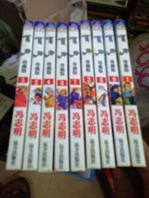 霸刀 珍藏版(全9册)