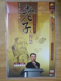 企业家修炼 老子大智慧 【2碟装 DVD】