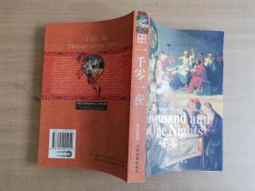 中英文对照全译本丛书:一千零一夜【实物拍图 品相自鉴 有水渍 不影响阅读】