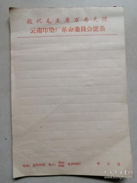 云南印染廠革命委員會便條
