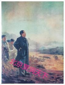 建国70年庆图画专辑:1956年宣传画——毛主席视察黄河   60X35  艾中信绘