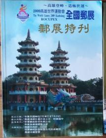 2009台湾邮展特刊