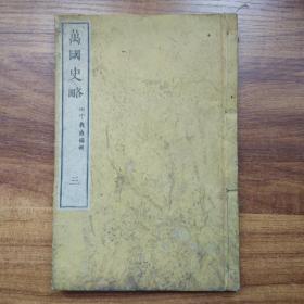和刻本  《万国史略》卷三   田中义廉编辑   藏印
