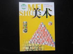 初中美术课本七年级下册    江苏版