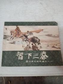 连环画:智下三秦