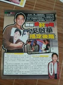 吴启华 杂志16开彩页1面