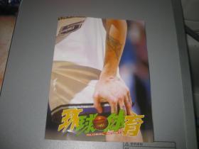 海报  白巧克力贾森.威廉姆斯,里瓦尔多-环球体育赠4开双面海报一张