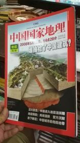 中国国家地理2008年6