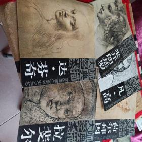 大师经典素描:达·芬奇、米开朗基罗、拉斐尔、凡.高(五册合售)