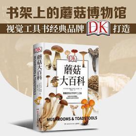 DK蘑菇大百科(视觉工具书经典品牌DK打造,可以放在书架上的蘑菇博物馆;真菌狂热分子的不二选择) [丹]托马斯·莱瑟斯 著,博集天卷 出品 湖南科技出版社 正版书籍