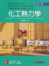 现货【台版】化工热力学 / J. M. SMITH等着 美商麦格罗希尔国际股份有限公司台湾分公司
