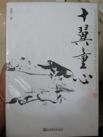 十翼童心(奇文云海设计,一版三印)
