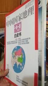 中国国家地理 2015年10