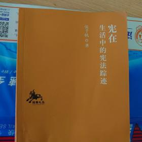 宪在:生活中的宪法踪迹