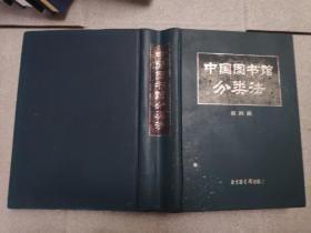 中国图书馆分类法  第四版
