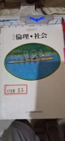 伦理.社会  改订版 昭和56年 (日文原版)