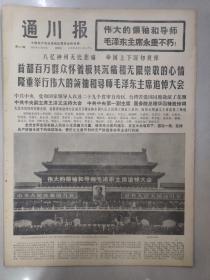 文革报纸通川日报1976年9月19日(4开八版)隆重举行伟大的领袖和导师毛主席追悼大会。