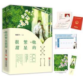 他的繁星很甜(共2册) 楠楠李 著,  悦读纪 出品 青岛出版社 正版书籍