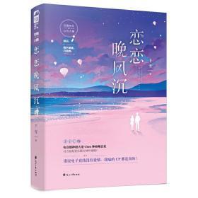 恋恋晚风沉 千雪  大鱼文化 花山文艺出版社 正版书籍