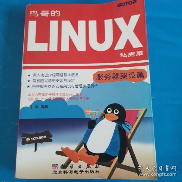 鸟哥的Linux私房菜――服务器架设篇