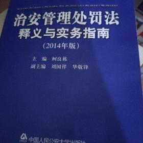 治安管理处罚法释义与实务指南(2014年版)(量大私聊有优惠)
