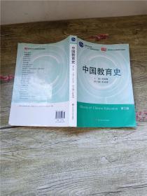 中国教育史 第三版..