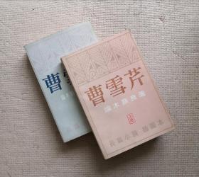 曹雪芹(仅出版上册和中册)端木蕻良著(共两册全) (两本都是大32开)(实物如图,图货一致的,一书一图)