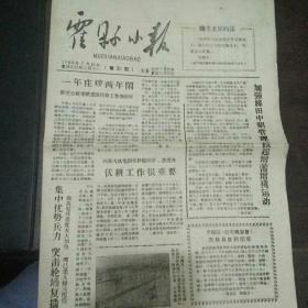 文革霍县小报1965年7月16日