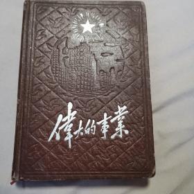 五十年代老笔记本 伟大的事业 (日记本)精装 空白 未使用