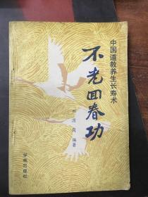 不老回春功:中国道教养生长寿术