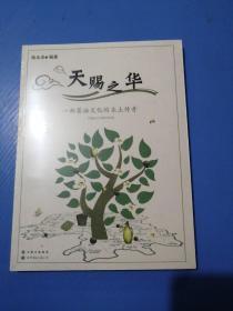 天赐之华:一部油茶树文化的本土传奇