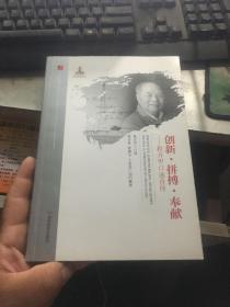 20世纪中国科学口述史·创新·拼搏·奉献——程开甲口述自传 签名