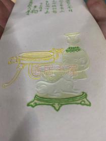 【民国信笺】水印木刻版画名家叶仲均制,上海粹华厂摹古请柬一通,木板水印信封一封,饾版拱花信笺一通
