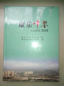 康乐年鉴(2018)未拆封
