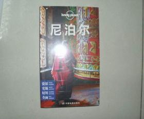 孤独星球Lonely Planet旅行指南系列 尼泊尔 第2版 库存书 未开封 第二版