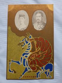 满洲国明信片4